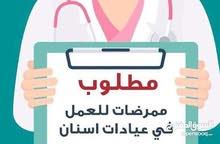 مطلوب ممرضات اسنان واسعلامات للعمل بالمركز