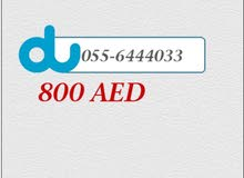 Du Number for Sale 6444033