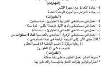 ممرضة خبرة 4 سنوات وأرغب في عقد عمل في الرياض بالمملكة العربية السعودية