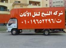 شركه نقل الأثاث في جميع المحافظات 01142009014 01019652296 لدينا