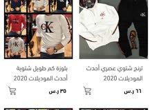 ملابس جاهزة جملة الجملة ( تركي - صيني ) أقوى الأسعار