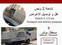 شاحنة 2 ونص طن للنقل اغراض و مستلزمات