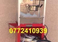 ماكينات بوشار مستعمله للبيع باسعار مميزه