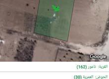 للبيع ارض 2.2 دونم في ناعور العمريه