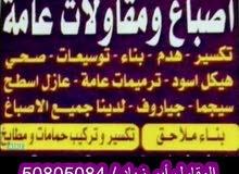 ابو زياد للمقاولات العامة ت / 50805084
