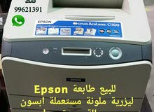 للبيع طابعة ملونة مستعملة ابسون اكيوليزر 1100 For Sale Used Epson Color Laser Printer