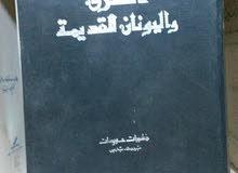 كتاب الشرق واليونان القديمة
