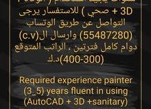 مطلوب رسام - Looking for painter