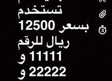 ارقام مميزه خماسيه 11111 و 22222 و 44444 و 66666 و 88888 والمزيد