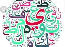 دروس خصوصية في اللغة العربيه