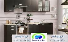 شركة مطابخ  اكريليك – افضل سعر مطبخ خشب    01270001596