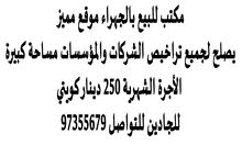 مكتب تجاري مجهز للبيع والتنازل الايجار الشهري 250 دينار