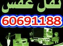 نقل عفش الكويت 60691188 فك نقل تركيب تغليف انسيب الأسعار لدينا