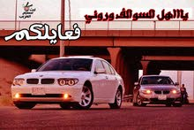 BMW 745 2008 in Basra - Used