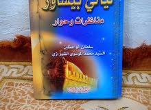 الكتاب النادر ليالي بيشاور