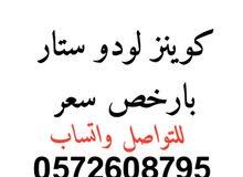 الححق رصصيد لوودو سستار بسعر رخخييص ججداا