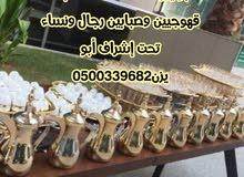 مباشرين وصبابين القهوه0500339682