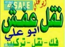 أبو علي نقل الأغراض و الأثاث فك نقل تركيب فى جميع مناطق الكويت