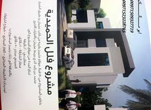 للبيع فيلا 5000 قدم بالحميدية  بجوار قصر سمو الشيخ