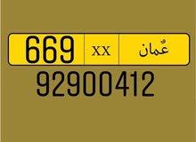 رقم ثلاثي مميز 669 رموز متشابهه