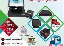 جهاز كاشير مع برنامج نقاط البيع