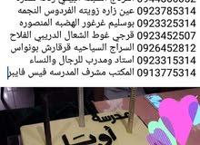 مدرسة تعليم قياده نساء طرابلس والمدن المجاوره