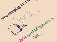 توصيل مجاني للطلبات من 200 درهم
