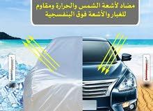 غطاء السيارات