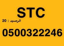 رقم STC مميز بسعر مغري