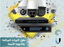 حلول متكاملة في مجال الكامرات CCTVوالشبكات والهواتف للشركات والافراد