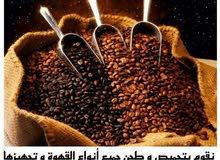 القهوة العرببة