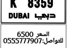 للبيع رقم دبي مميز K 8359 Dubai plate no for sale