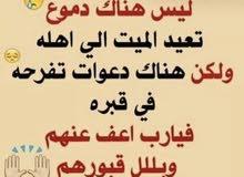 مطلوب بيتجابر الاحمد للايجار عايله كويتيه ثلاث طوابق