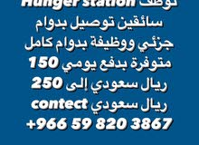 hunger station