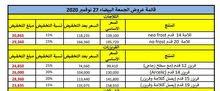 عرض تخفيض تلاجات وفريزرات بيكو الجمعة البيضاء 27 / 11 / 2020