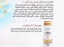 منتجات طبيعية للشعر والجسم  والأسنان
