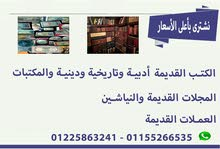 شراء الكتب والمكتبات والمجلات القديمة