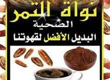 قهوة نواة التمر الصحية