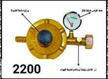 منظم الأمان لاسطوانات الغاز المنزلي  .