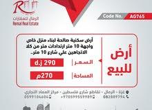 أرض 275 متر لانشاء منزل مستقل /غزة النصر