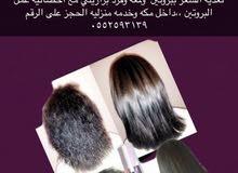 بروتين الشعر معالج ومغذي