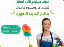 Live in Housemaids