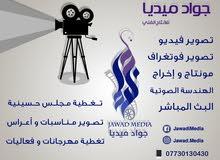 تصوير فيديو , تصوير فوتغراف , مونتاج , اخراج , الهندسة الصوتية , البث المباشر