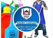 شركة الروشن لخدمات النظافة