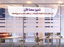 تنظيف منازل فلل مكاتب عيادات وتدبير منزلي  عروضنا مميزة لشهر رمضانمبارك رمضان