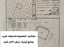 المعبيله السابعه-+ 750م -+قرب جامع تبارك