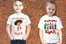 تيشرتات رمضان دلع طفلك ونفسك كمان