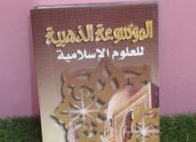 الموسوعة الذهبية للعلوم الإسلامية للدكتورة فاطمة محجوب.