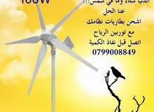 توربين رياح ..  مروحة توليد طاقة.. مروحة توليد كهرباء... wind turbine... wind ge
