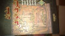 اعجوبة من اعاجيب الحضارة الاسلامية وهو كتاب ( عنوان الشرف الوافي )